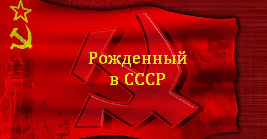 Картинки по запросу СССР