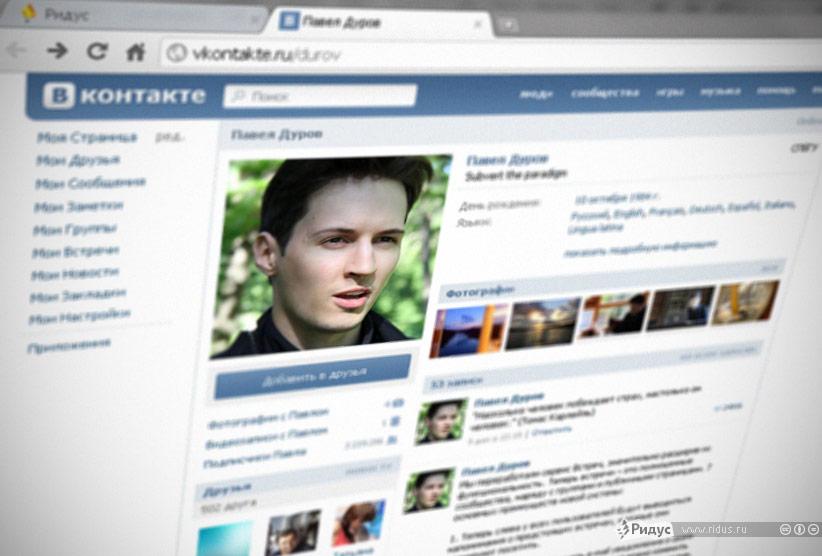Снимок страницы Павла Дурова всети «ВКонтакте». © Ridus.ru
