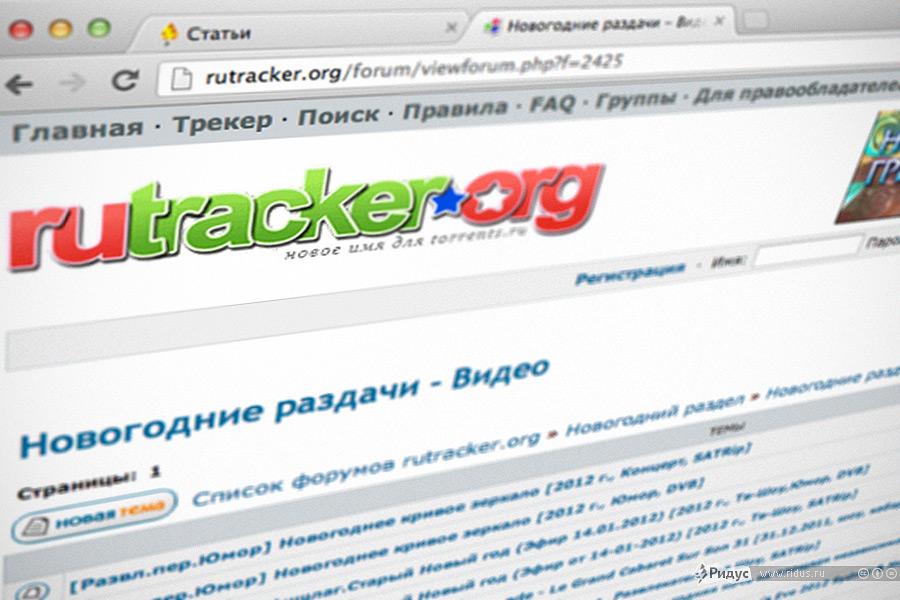 RuTracker org запрещен в Рунете - халяве затруднили
