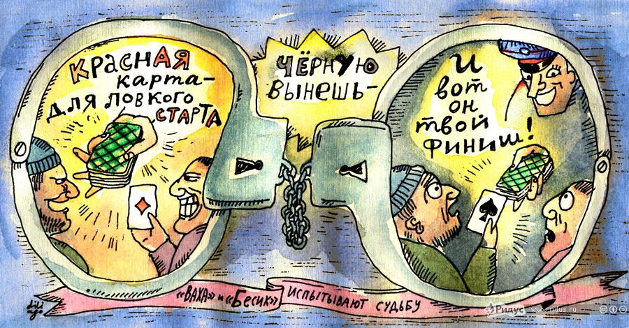 Ваха иБесик испытывают судьбу. © Diliago/Ridus.ru