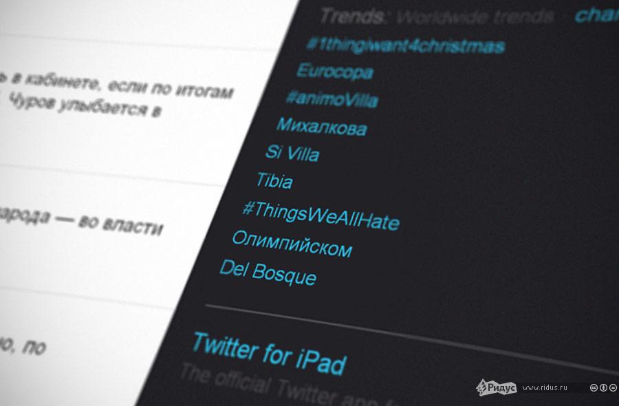 Кириллические слова попали втренды Твиттера. © Ridus.ru