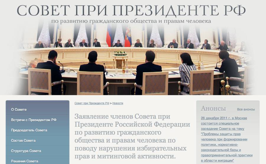 Скриншот сайта president-sovet.ru