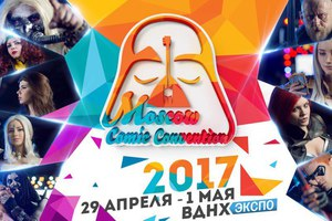В столицу придет Moscow Comic Convention-2017