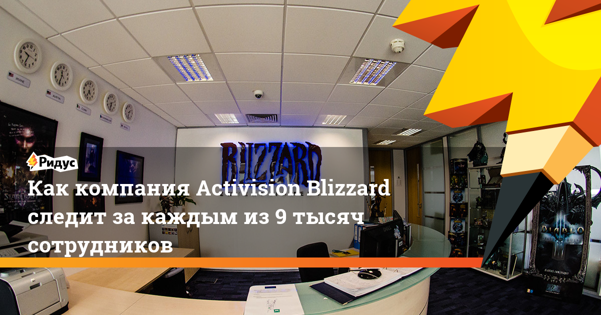 As a company, the Acquisition Blizard monitors each of 9,000